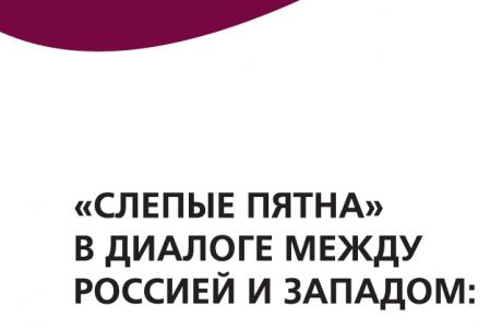«Слепые пятна» в диалоге между Россией и Западом.